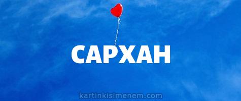 САРХАН