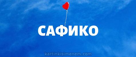 САФИКО