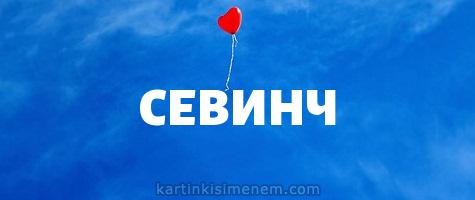 СЕВИНЧ