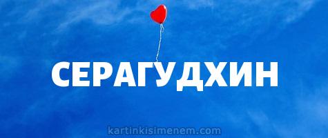 СЕРАГУДХИН