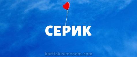 СЕРИК