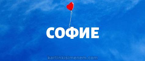 СОФИЕ