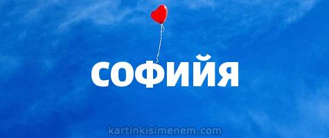 СОФИЙЯ