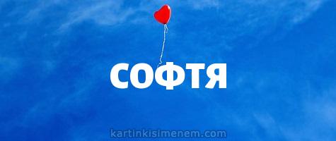 СОФТЯ