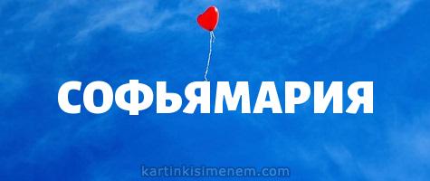 СОФЬЯМАРИЯ