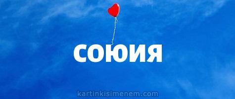 СОЮИЯ