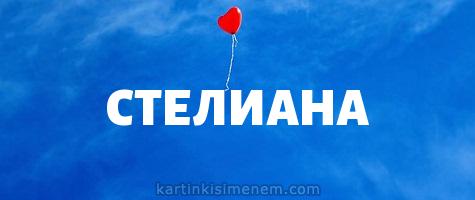 СТЕЛИАНА