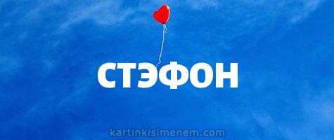 СТЭФОН