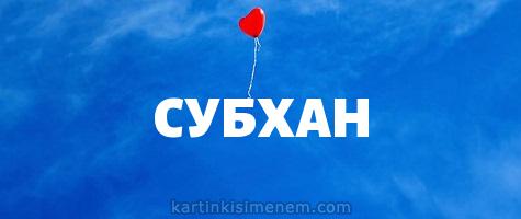 СУБХАН