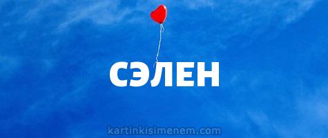 СЭЛЕН