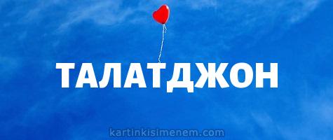 ТАЛАТДЖОН