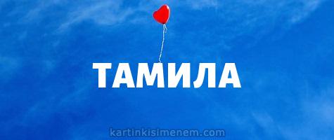 ТАМИЛА