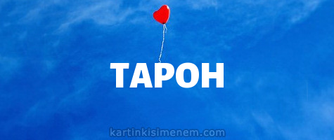 ТАРОН