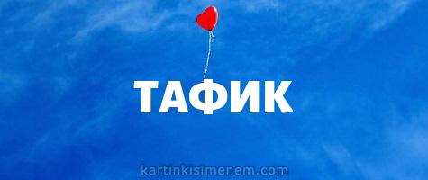 ТАФИК