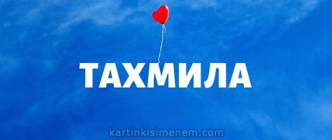 ТАХМИЛА