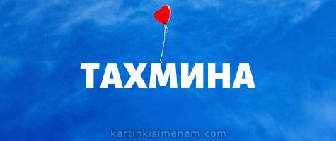 ТАХМИНА