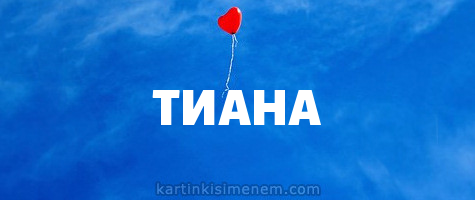 ТИАНА