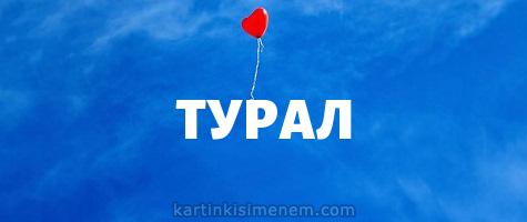 ТУРАЛ
