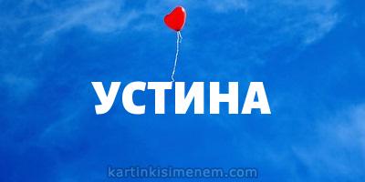 УСТИНА