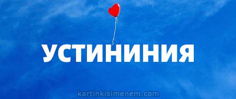 УСТИНИНИЯ