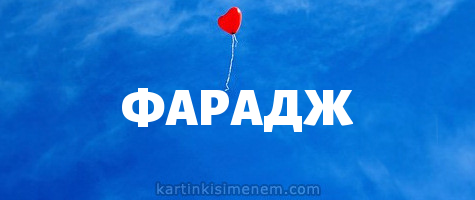 ФАРАДЖ