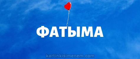 ФАТЫМА