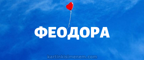 ФЕОДОРА