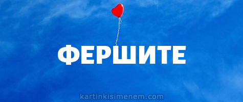ФЕРШИТЕ