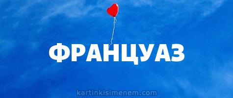ФРАНЦУАЗ