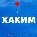 картинки с именем хаким