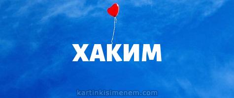 ХАКИМ