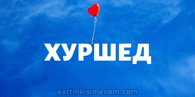 ХУРШЕД