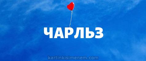 ЧАРЛЬЗ
