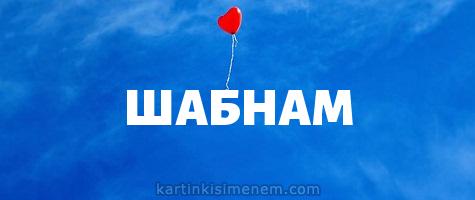 ШАБНАМ