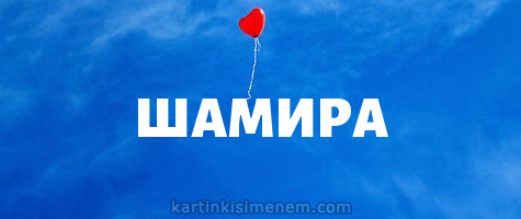 ШАМИРА