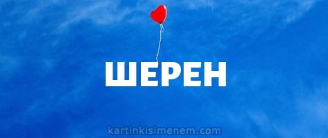 ШЕРЕН