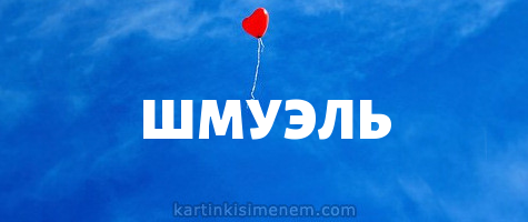 ШМУЭЛЬ