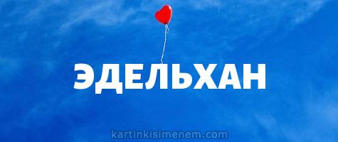ЭДЕЛЬХАН