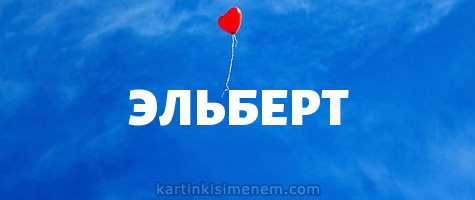 ЭЛЬБЕРТ