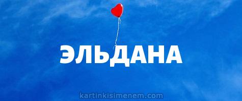 ЭЛЬДАНА