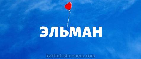 ЭЛЬМАН