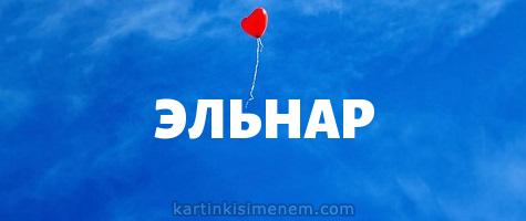 ЭЛЬНАР