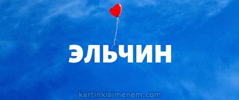 ЭЛЬЧИН