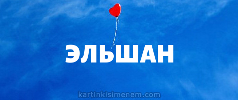 ЭЛЬШАН