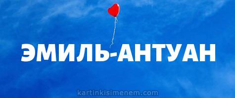 ЭМИЛЬ-АНТУАН
