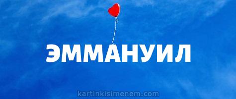 ЭММАНУИЛ
