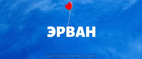 ЭРВАН