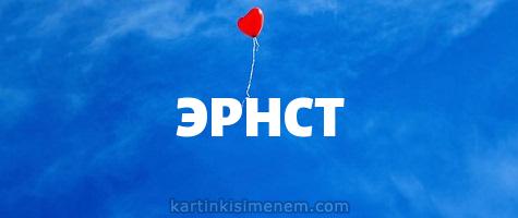 ЭРНСТ