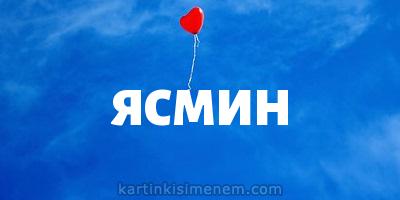 ЯСМИН